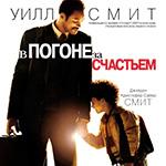 Топ-10 фильмов о карьере от Киноцитатника