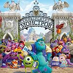 Университет монстров (Monsters University) — цитаты из мультфильма