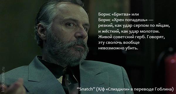 """Большой куш. Борис """"Бритва"""". Цитата"""