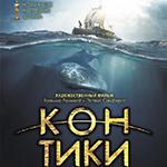 Кон-Тики (Kon-Tiki)