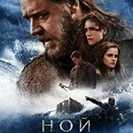 Ной (Noah)