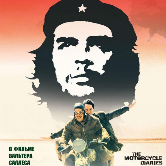 Че Гевара: Дневники мотоциклиста (Diarios de motocicleta) — цитаты из фильма