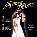 Топ-10 фильмов о танцах