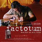 Фактотум (Factotum) — цитаты из фильма