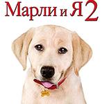 Марли и я 2 (Marley & Me: The Puppy Years) Цитаты