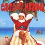 Санта из Майами (Mr. St. Nick)