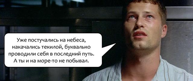 Цитата из фильма «Достучаться до небес»