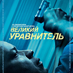 Великий уравнитель (The Equalizer) — цитаты из фильма