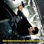 Воздушный маршал (Non-Stop) — цитаты из фильма
