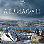 Левиафан — цитаты из фильма