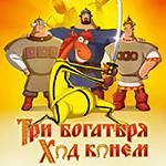 Три богатыря: Ход конем — цитаты из мультфильма