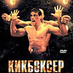 Кикбоксер (Kickboxer)