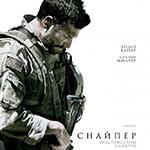 Снайпер (American Sniper) — цитаты из фильма