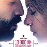 10 000 км: Любовь на расстоянии (10.000 Km)