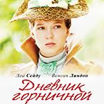 Дневник горничной (Journal d'une femme de chambre) — цитаты из фильма