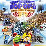 Пингвиненок Пороро: Большие гонки (Pororo, the Racing Adventure) — цитаты из мультфильма