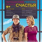 Путешествие Гектора в поисках счастья (Hector and the Search for Happiness)