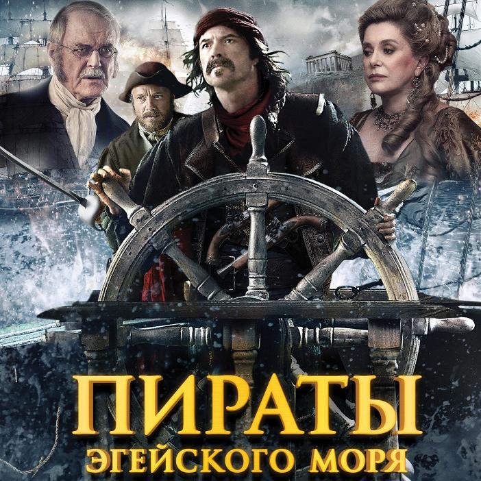 Пираты Эгейского моря (O Theos agapaei to haviari)