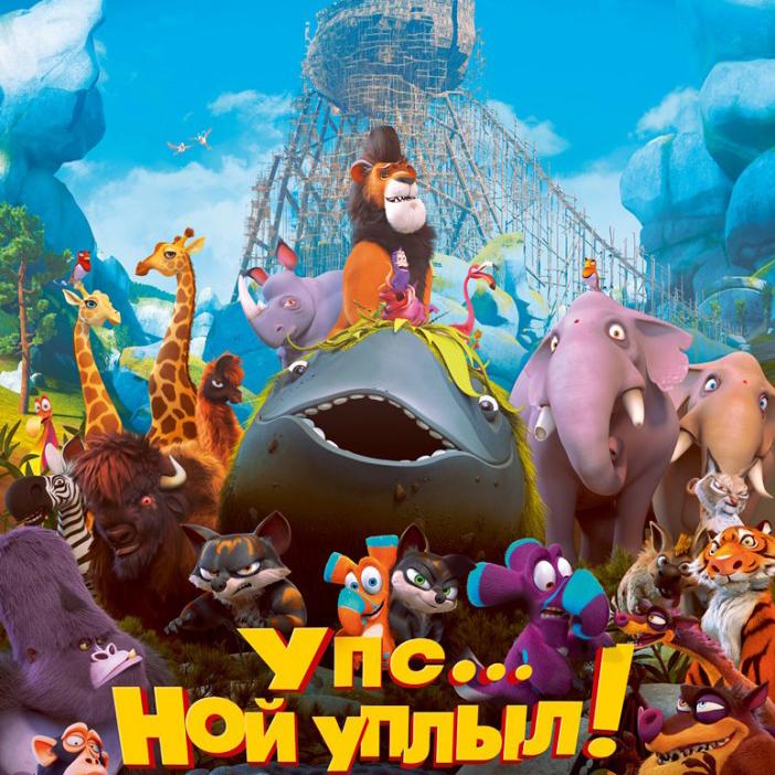 Упс… Ной уплыл! (Ooops! Noah is Gone…) Цитаты из мультфильма