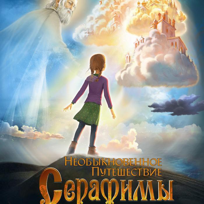 Необыкновенное путешествие Серафимы — цитаты из мультфильма