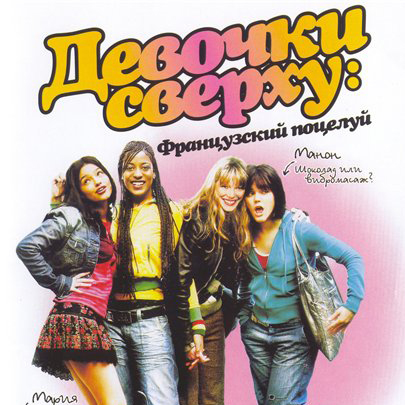Девочки сверху: Французский поцелуй (Mes copines) — цитаты из фильма
