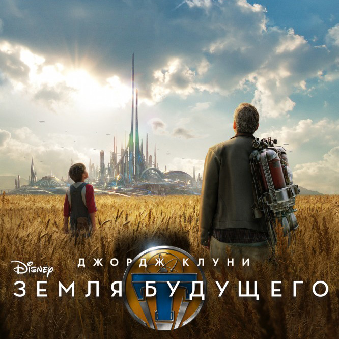 Земля будущего (Tomorrowland) — цитаты из фильма