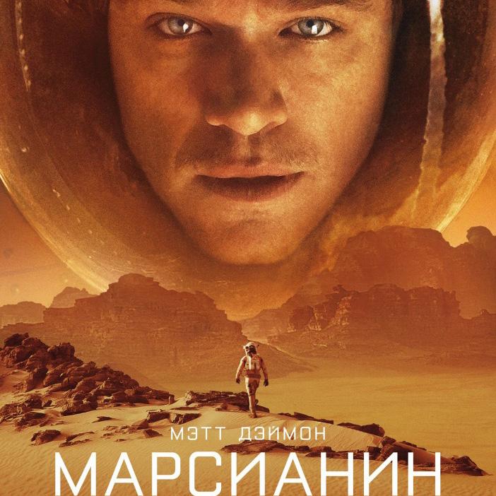 Марсианин (The Martian) — цитаты из фильма