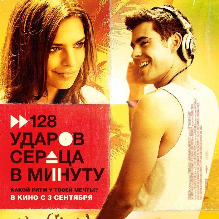 128 ударов сердца в минуту (We Are Your Friends) — цитаты из фильма