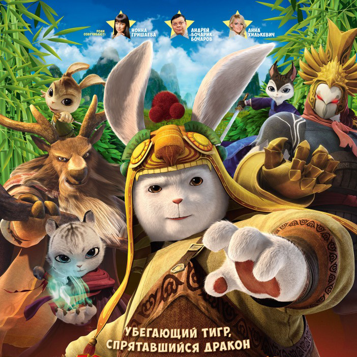 Кунг-фу Кролик. Повелитель огня (Tu Xia Chuan Qi: Qing Li Chuan Shuo) — цитаты из мультфильма