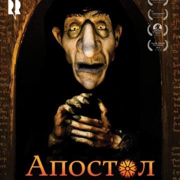 Апостол (O Apóstolo) — цитаты из мультфильма