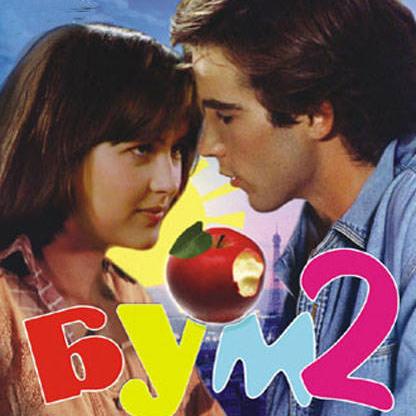 Бум 2 (La boum 2)