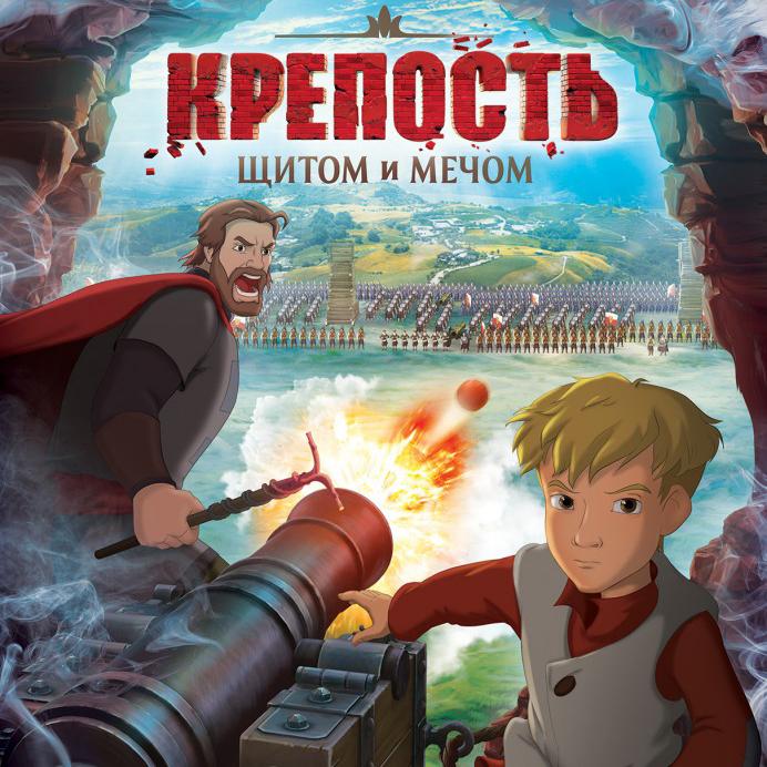 Крепость: щитом и мечом — цитаты из мультфильма