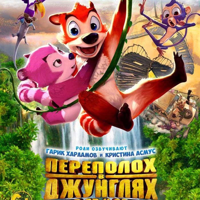 Переполох в джунглях (Jungle Shuffle) — цитаты из мультфильма