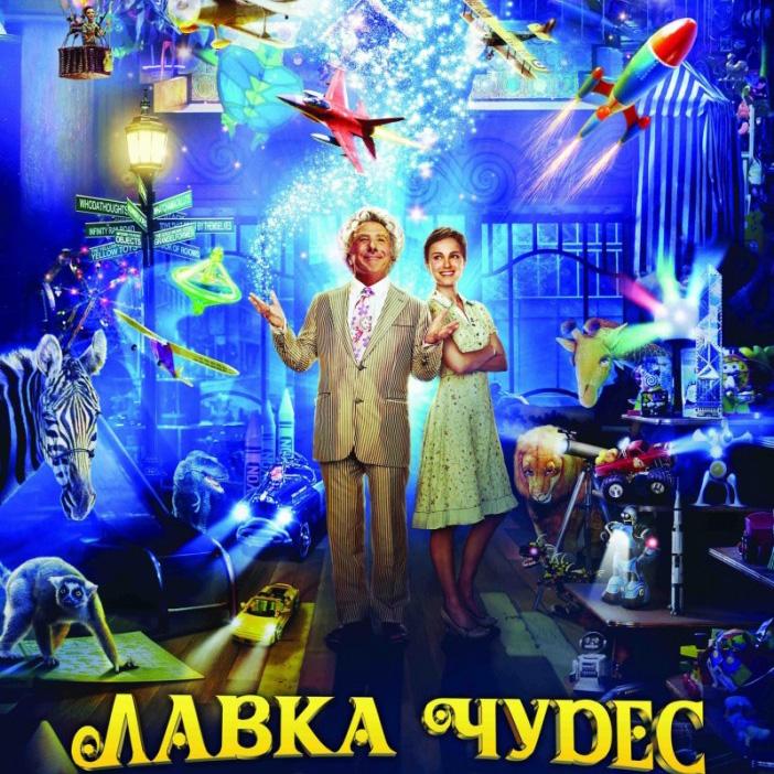 Лавка чудес (Mr. Magorium's Wonder Emporium) — цитаты из фильма