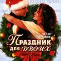Праздник для двоих (His and Her Christmas)