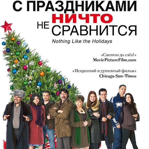 С праздниками ничто не сравнится (Nothing Like the Holidays) — цитаты из фильма