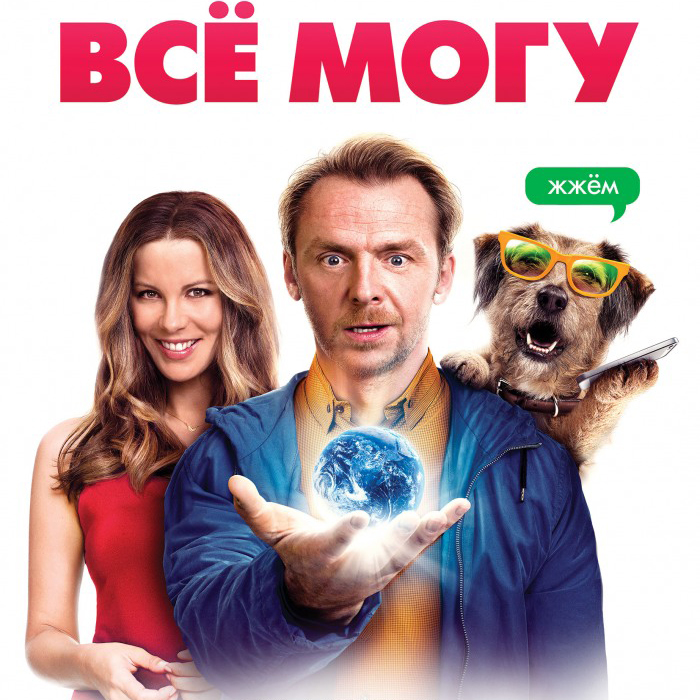 Всё могу (Absolutely Anything)
