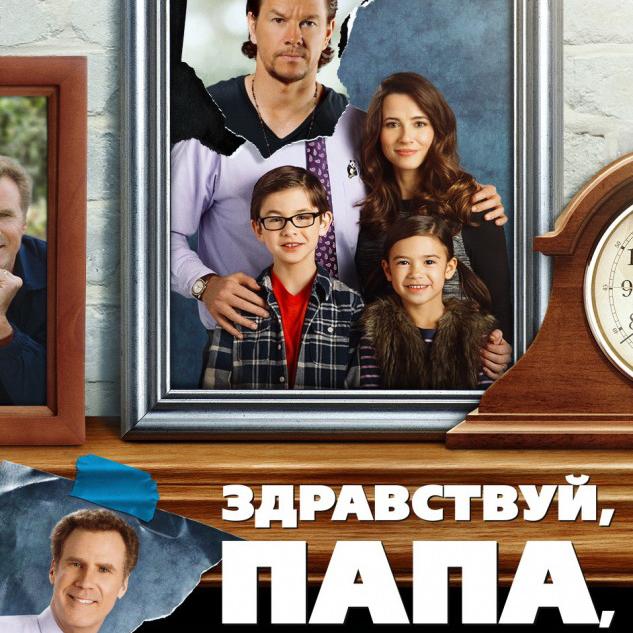 Здравствуй, папа, Новый год (Daddy's Home)