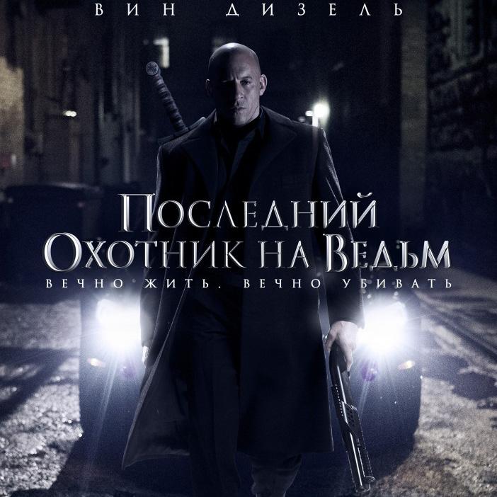Последний охотник на ведьм (The Last Witch Hunter) — цитаты из фильма