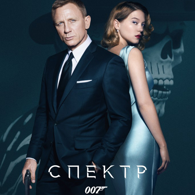 007: СПЕКТР (Spectre)