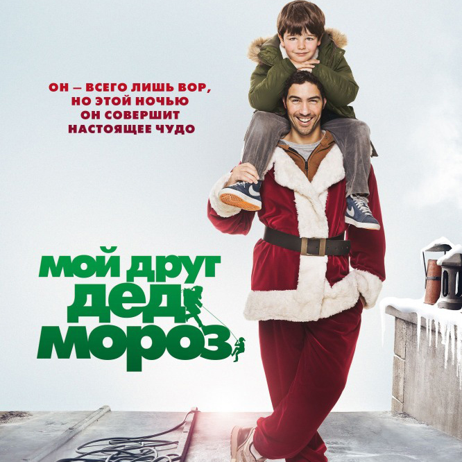 Мой друг Дед Мороз (Le père Noël) — цитаты из фильма