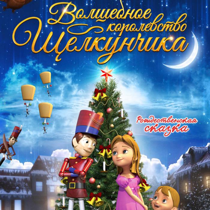 Волшебное королевство Щелкунчика (The Nutcracker Sweet) — цитаты из мультфильма