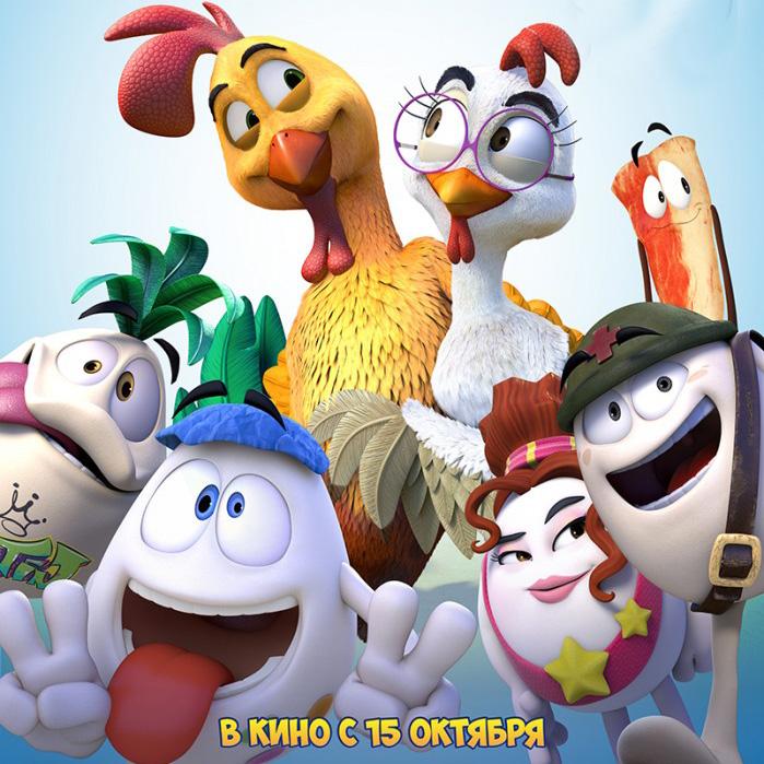 Крутые яйца (Un gallo con muchos huevos) — цитаты из мультфильма