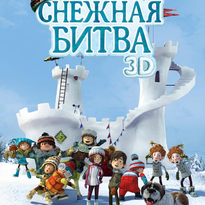 Снежная битва (La guerre des tuques 3D) — цитаты из мультфильма