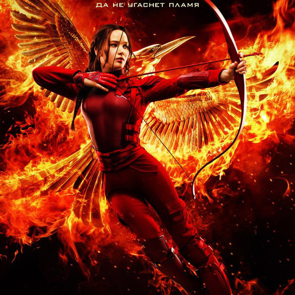 Голодные игры: Сойка-пересмешница. Часть II (The Hunger Games: Mockingjay – Part 2)