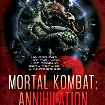 Смертельная битва 2: Истребление (Mortal Kombat: Annihilation)