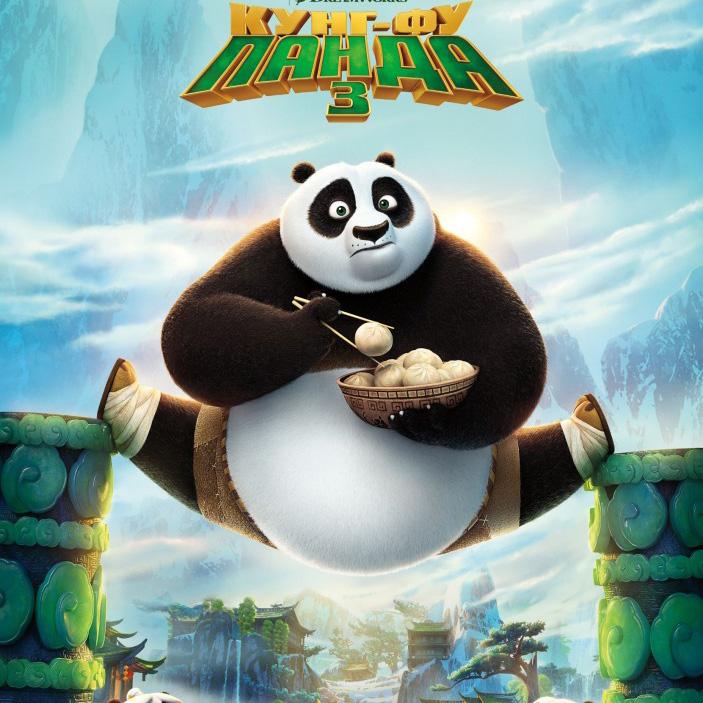 Кунг-фу Панда 3 (Kung Fu Panda 3) — цитаты из мультфильма