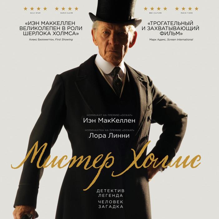 Мистер Холмс (Mr. Holmes)