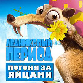 Ледниковый Период: Погоня за яйцами (Ice Age: The Great Egg-Scapade) — цитаты из мультфильма