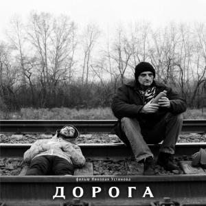 """Короткометражный фильм """"Дорога""""."""